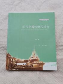 近代中国的新式码头
