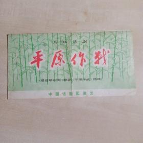 话剧节目单  平原作战(中国话剧团。丁笑宜,李法曾等)
