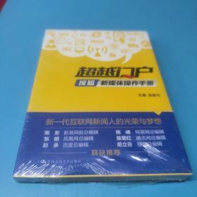 超越门户:搜狐新媒体操作手册