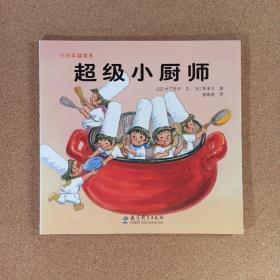 超级小厨师:小巧手游戏书