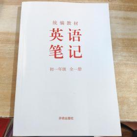 统编教材英语笔记(初一年级 全一册)19年一版一印.内页干净.库存新书