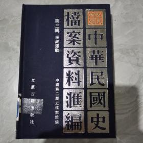 中华民国史档案资料汇编: 第三辑:民众运动