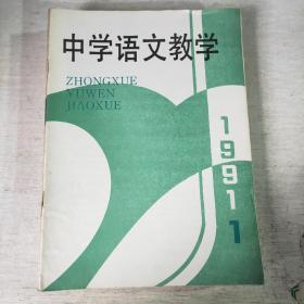 中学语文教学 1991 1-12 缺10