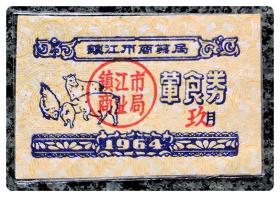 (江苏)镇江市商业局1964玖月荤食券