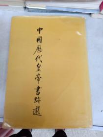 中国历代皇帝书迹选