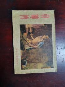 韩师傅   连环画 1956年2印2万册