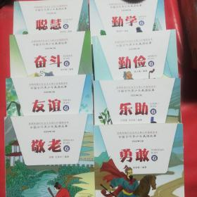 中国古代青少年美德故事(聪慧卷,奋斗卷,友谊卷,敬老卷,勤学卷,勤俭卷,乐助卷,勇敢卷)共八本合售