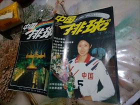 中国排球1992年第2期