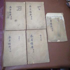 本草备要(全五册 线装本 同治元年新镌)