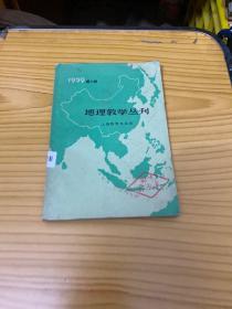 《地理教学丛刊》1959第三辑