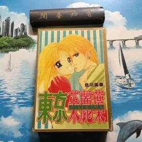 正版现货    东京朱丽叶  上中下  全3册   一版一印   函套装    内页未翻阅   无写划