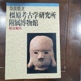 奈良県立橿原考古学研究所附属博物馆