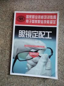 国家职业资格培训教程:眼镜定配工(基础知识)