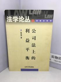 公司法上的利益平衡