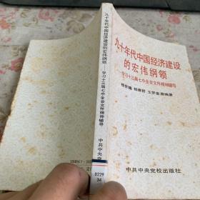 九十年代中国经济建设的宏伟纲领:学习十三届七中全会文件精神辅导