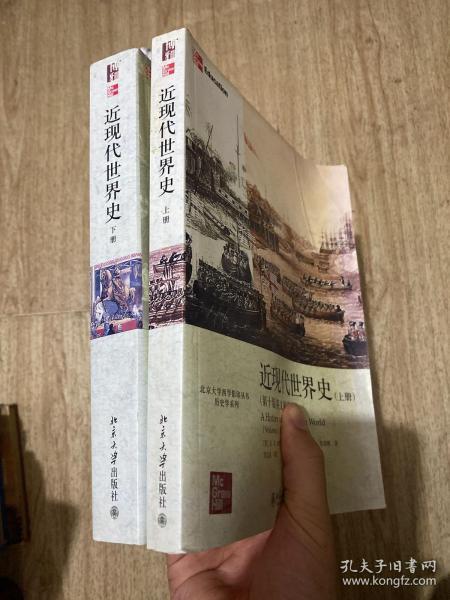 近现代世界史(下册)