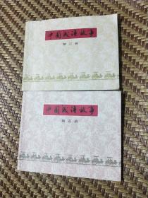连环画<中国成语故事>第三册,笫五册