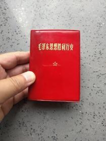 文革时期《毛泽东思想胜利万岁》红宝书。(内有林彪图片两张,题词两张。不缺页,皮子完好)。高10.4厘米,宽7.4厘米