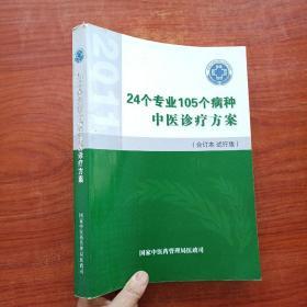 24个专业105个病种中医诊疗方案(合订本 试行版)