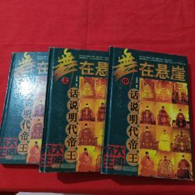 舞在悬崖:话说明代帝王(上、中、下)(全三册)