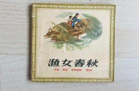 渔女春秋,老版花边故事