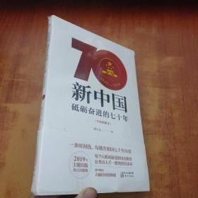新中国:砥砺奋进的七十年(手绘插图本) 未拆封