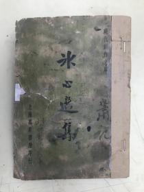 冰心选集  (现代创作文库)