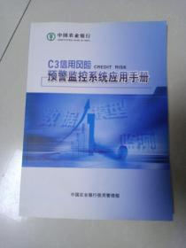 C3信用风险预警监控系统应用手册