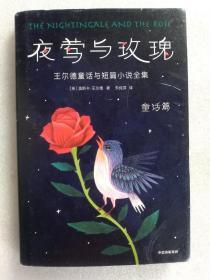 夜莺与玫瑰(童话篇)