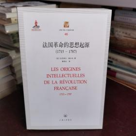 法国革命的思想起源:1715-1787