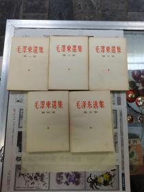 毛泽东选集(1-5册全)1-4卷 1966年竖排版 第5卷1977年横排版