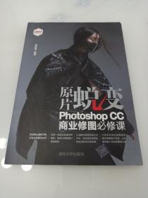 原片蜕变——Photoshop CC商业修图必修课 配光盘