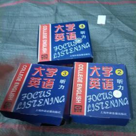 大学英语(修订本)听力2【1-6盒】+听力3【1-7盒】+听力4【1-7盒】20盒磁带 实物拍图   现货 请看图