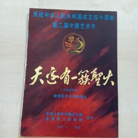 節目單  天邊有一簇圣火----解放軍藝術學院(第二屆中國藝術節 1989,9)
