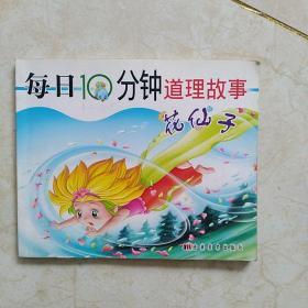 每日10分钟道理故事:花仙子(注音版)