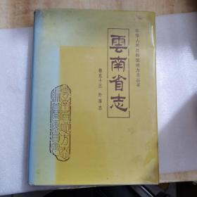 云南省志 卷五十三 外事志