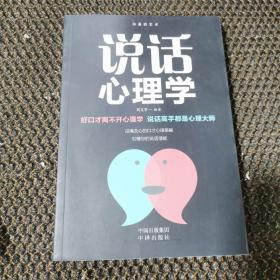 沟通的艺术:说话心理学