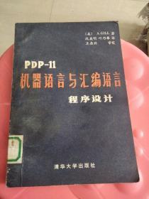 PDP-11机器语言与汇编语言程序设计