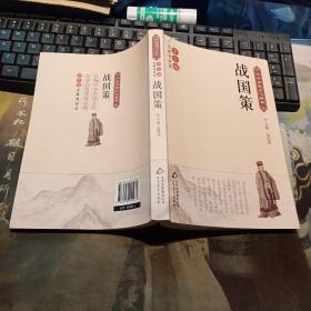 战国策(新课标 无障碍阅读)/中华传统文化经典