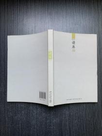 读库1103(附赠藏书票一枚)