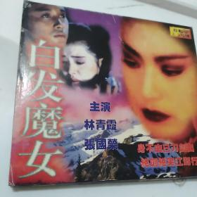 VCD  DVD/光碟/游戏碟:    白发魔女 2 碟