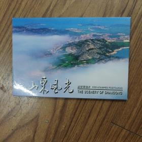 山东风光邮资明信片