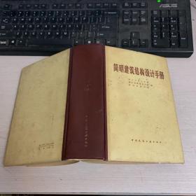 简明建筑结构设计手册【精装】9955