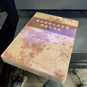 全2册▲连云港封土石室墓调查与研究--{b1524030000171597}