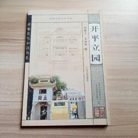 岭南文化知识书系 开平立园(库存  1)