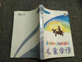 儿童学古诗    【彩图内页配图】   (怀旧老课本)