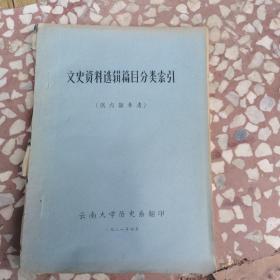 文史资料选辑篇目分类索引 油印本