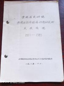 云南省农科院热带亚热带经济作物研究所发展简况(油印本)