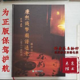 康熙钱币图谱通考 21年修订版作者签名钤印