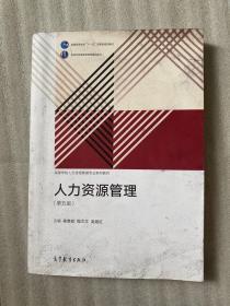 人力资源管理(第五版)